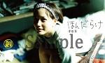 本田翼 写真集「ほんだらけ」特典カレンダーカードB
