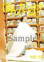 本田翼 写真集「ほんだらけ」特典アナザー表紙