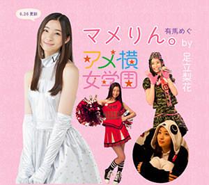 足立梨花 あまちゃん 画像 アメ横女学園 マメりん