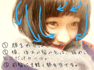 齋藤美沙貴 さいとうみさき 髪型 画像