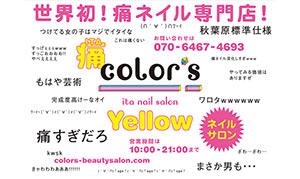 ネイル&まつげエクステサロン color's