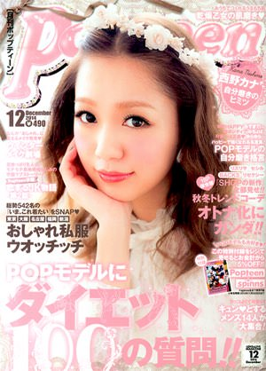 西野カナ Popteen表紙画像