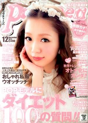 西野カナ Popteen(ポップティーン)表紙画像