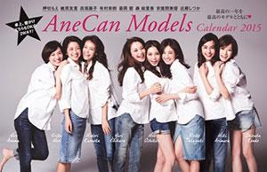 Anecanモデル2015カレンダー画像