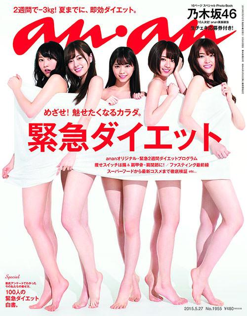 乃木坂46 anan表紙画像