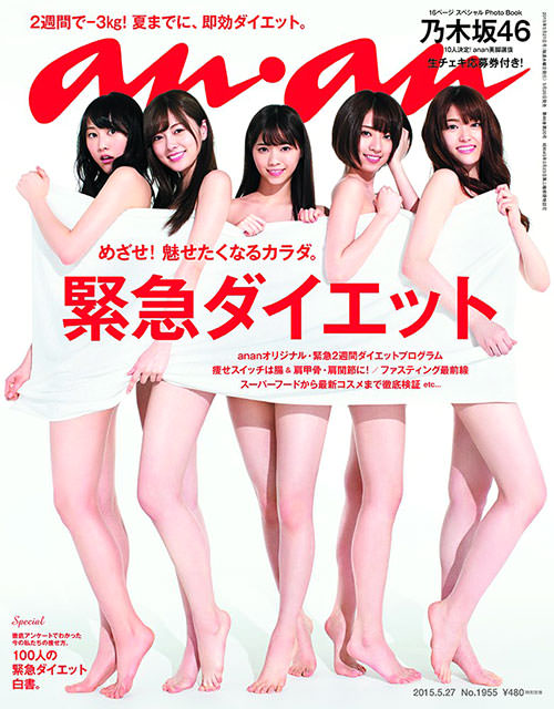 乃木坂46 anana表紙画像