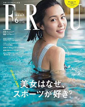 木村佳乃『FRaU』(フラウ)表紙画像