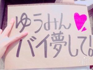 志田友美 画像