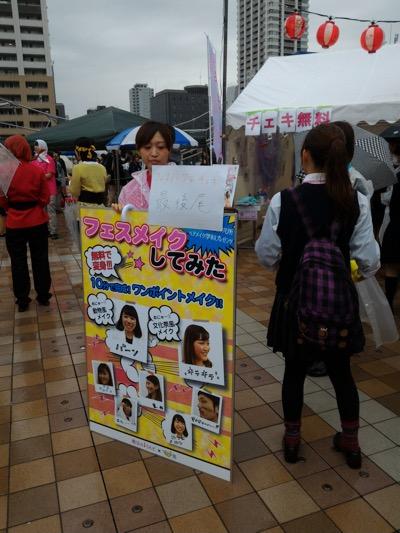 ニコニコ町会議 全国ツアー2015 大阪